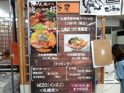 北海道展01-6