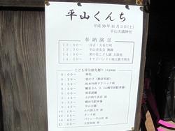 平山くんち01-3