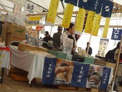 水産加工振興祭03-7
