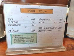 神戸堂ラーメン01-5