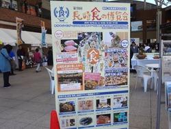 食の博覧会01