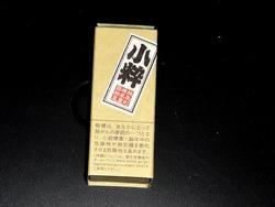 刻みタバコ01-2