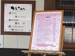 かせやカフェ01-3