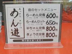 めん遊02
