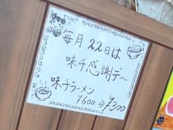 味千03-1