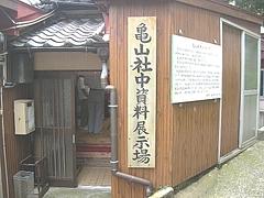亀山社中1-1