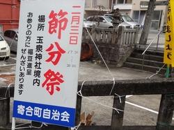 玉泉神社01-2