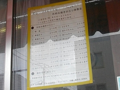 三ツ幸商店04