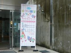 雑貨展01-4