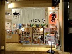 お魚はな乃01-3