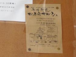 松原おくんち03-9