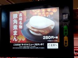 はま寿司時津01-6