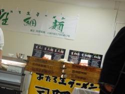 小樽展02-8-1