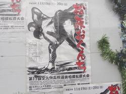 松原おくんち01-4
