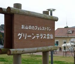 グリーンテラス雲仙01-1