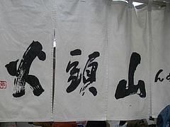 山頭火01