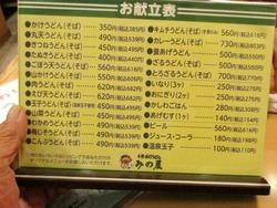 みの屋チトセピア店01-3