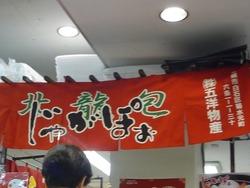 北海道展02-2
