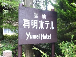 有明ホテル