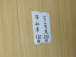 千々石02-2