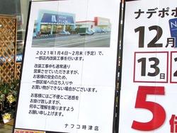ナフコ時津店01-9