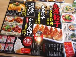 丸源ラーメン01-5