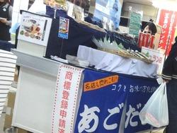 五島物産展02-4