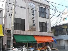 大浦中央市場01