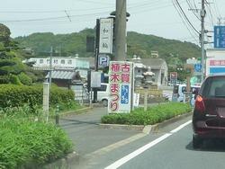 東長崎01