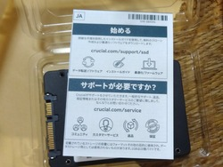 SSD換装02