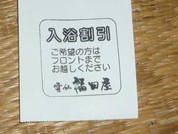 福田屋03-5