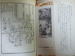 文庫本02-5