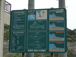 長与ダム02-5