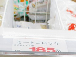 業務スーパー琴海01-3