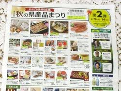 秋の県産品まつり02-9
