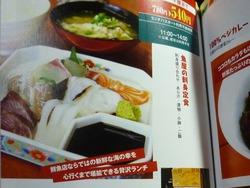 竹野鮮魚04-3