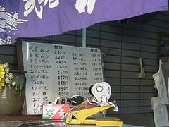 江坂蒲鉾02-2-2