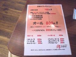 肉のすけ01-3