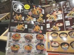 丼丼亭02