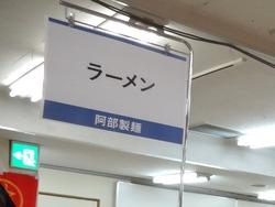 小樽の物産展01-6