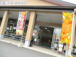 JA東長崎01-4
