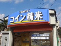 まるよし矢上店03
