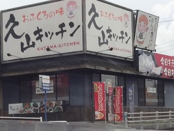 久山キッチン