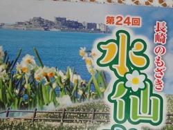 水仙まつり03-1