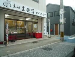 田中旭榮堂