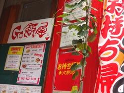 Go飯屋01