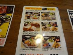 庄屋イオン大村店01-5