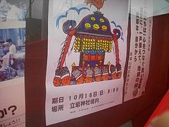立岩神社03