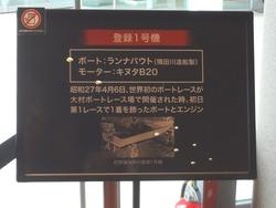 大村ボート04-3
