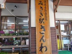 みさき駅01-2